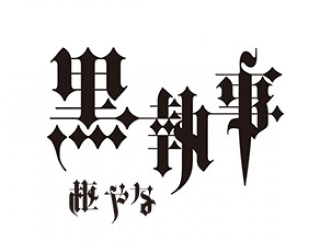 『黒執事』連載15年を記念したフェア開催!