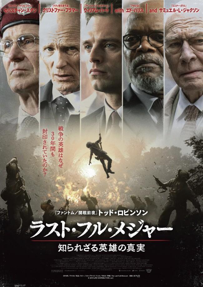 映画『ラスト・フル・メジャー 知られざる英雄の真実』