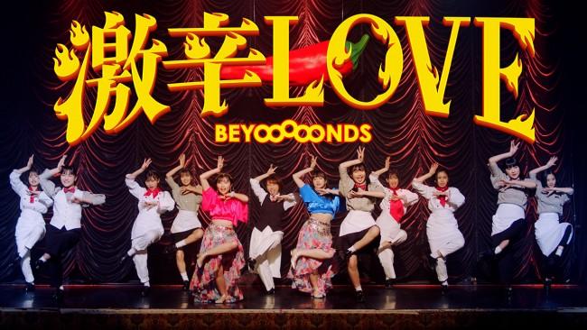 BEYOOOOONDS・セカンドシングル「Now Now Ningen/激辛LOVE/こんなハズジャナカッター!」