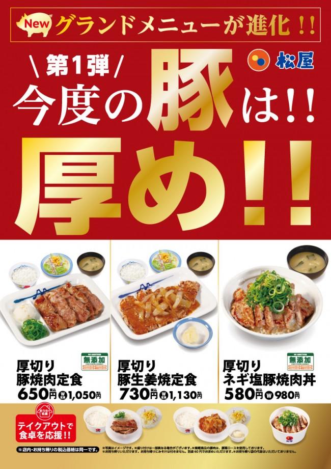 松屋「厚切り豚焼肉定食」
