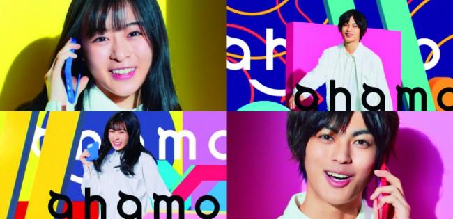 森七菜×神尾楓珠出演 ドコモ新TVCM「ahamoはじまるよ」篇