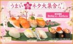 かっぱ寿司「うまい春ネタ大集合!」フェア開催