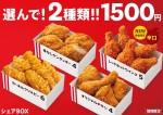 ケンタッキー「シェアBOX」発売!