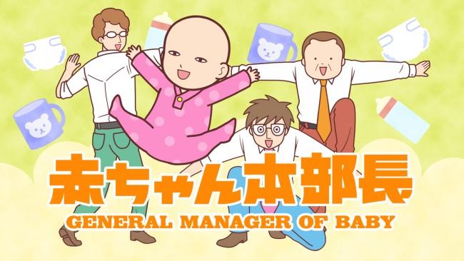 アニメ『赤ちゃん本部長』