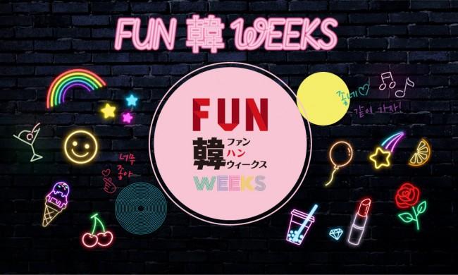 「FUN韓WEEKS」大阪で開催!