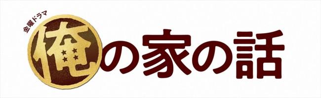 【TBS】ドラマ『俺の家の話』ロゴビジュアル