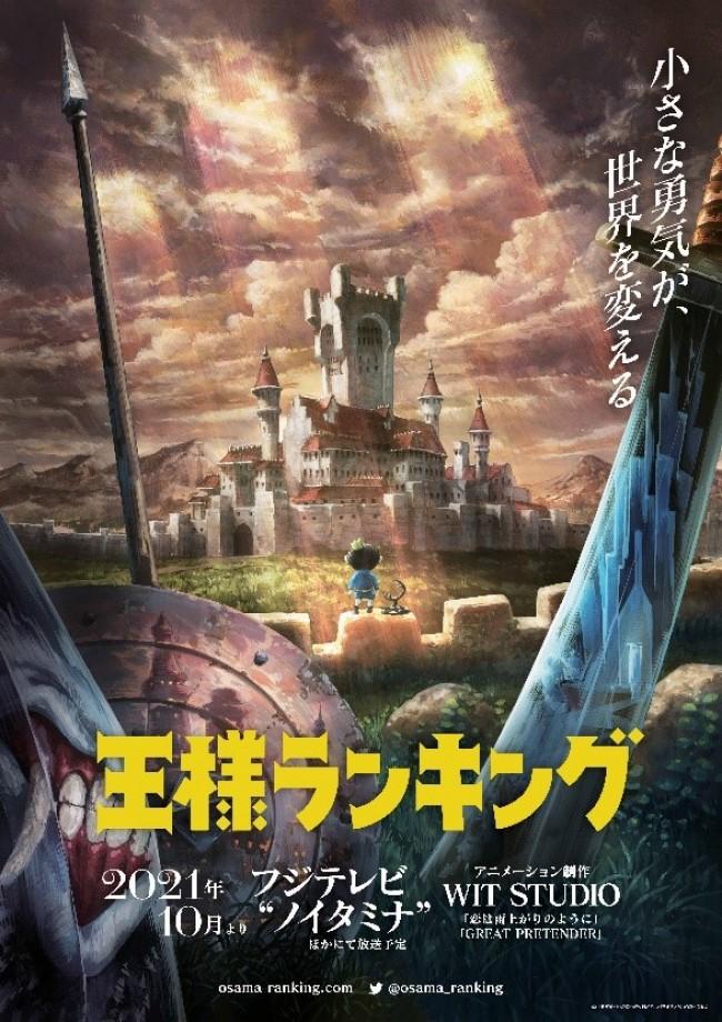 アニメ『王様ランキング』