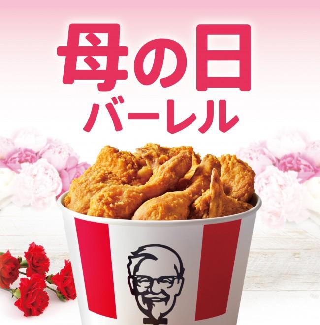 ケンタッキー「母の日バーレル」が今年も登場!