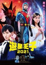 映画『遊星王子2021』