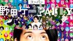 ゲーム『スーパー野田ゲーPARTY』