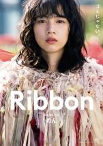 映画『Ribbon』