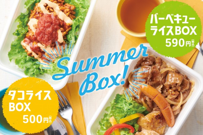 「ほっともっとグリル」夏らしいグリルBOXが登場