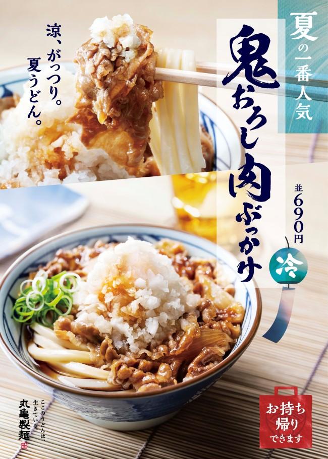 丸亀製麺「鬼下ろし肉ぶっかけうどん」が今年も登場!