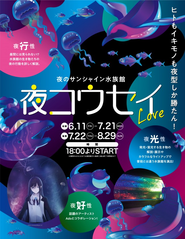 """サンシャイン水族館「3つの""""ヤコウセイ""""」×Ado"""