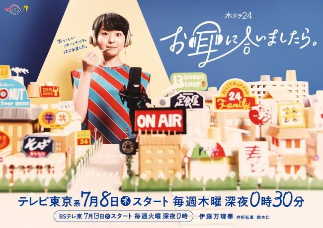 【テレビ東京】ドラマ『お耳に合いましたら。』