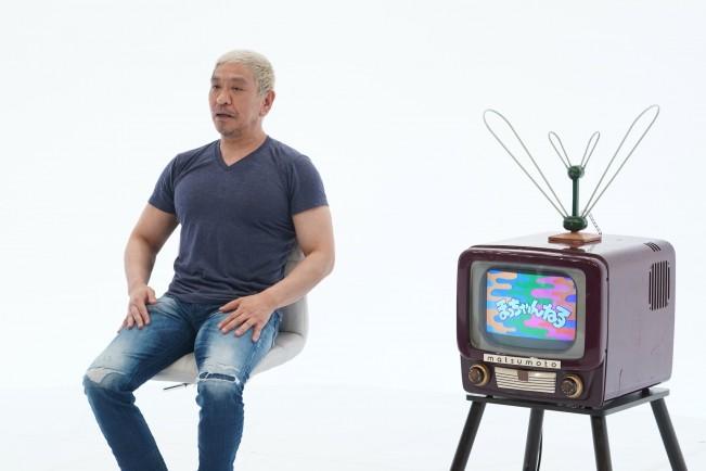 【フジテレビ】土曜プレミアム『まっちゃんねる』