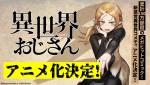 アニメ『異世界おじさん』