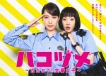 【日本テレビ】ドラマ『ハコヅメ ~たたかう!交番女子~』