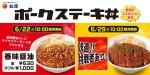 松屋ポークステーキ丼