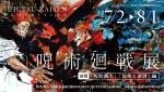 20210622_アニメ 呪術廻戦展