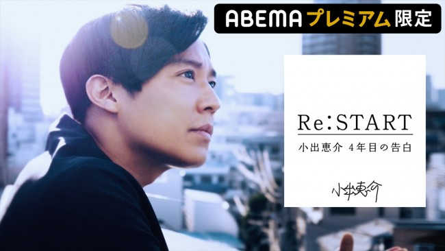 『Re:START ~小出恵介 4年目の告白~』