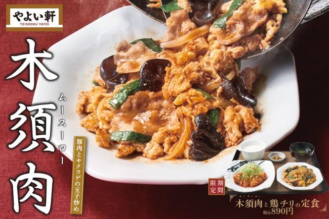 やよい軒「木須肉と鶏チリの定食」