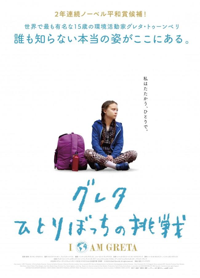 映画『グレタ ひとりぼっちの挑戦』