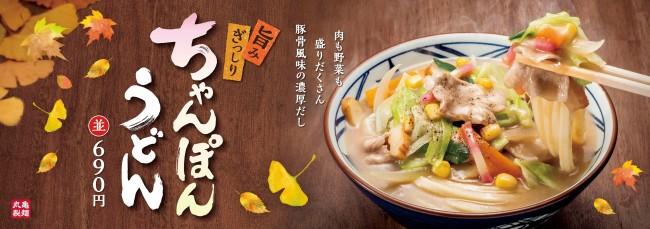 丸亀製麺、食欲をそそる期間限定うどん発売!