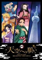「『鬼滅の刃』 天空への願い TOKYO SKYTREE(R)」開催!