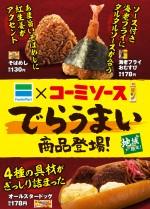 ファミマが名古屋の定番ソース「コーミソース」とコラボ!