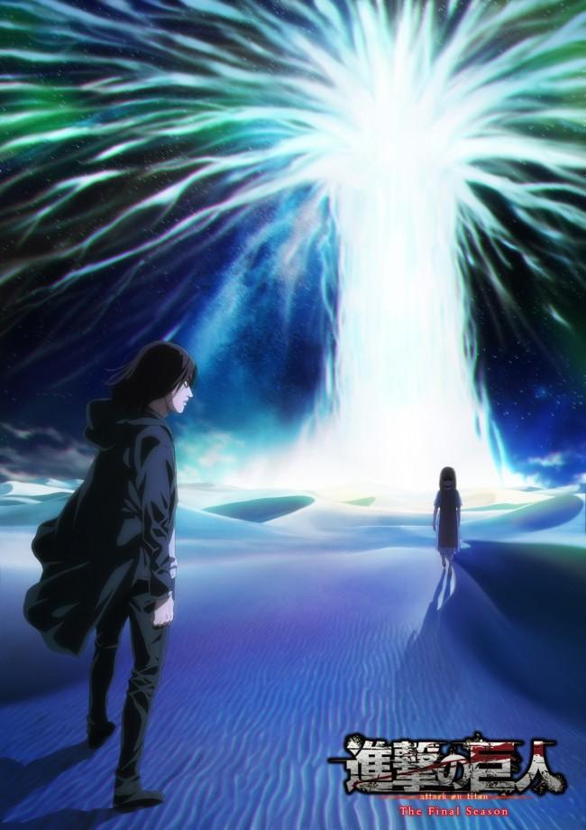 テレビアニメ『進撃の巨人』The Final Season